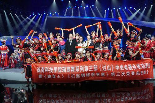 瑶族舞蹈《过山》于2017年11月赴央视演出